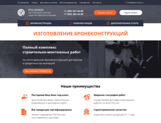 rpk-orion.ru screenshot