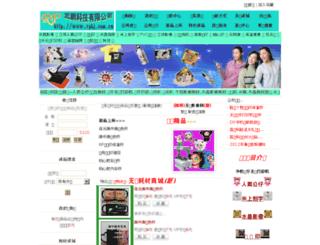 rpkj.com.cn screenshot