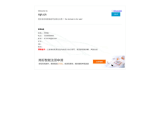 rqn.cn screenshot