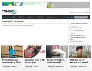 rr70.tomsk.ru screenshot