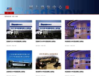 rs.stcn.com screenshot