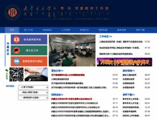 rsc.imu.edu.cn screenshot