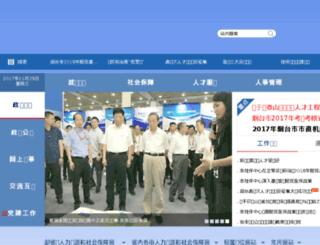 rshj.yantai.gov.cn screenshot