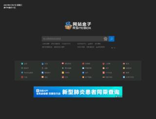 rsitebox.com screenshot