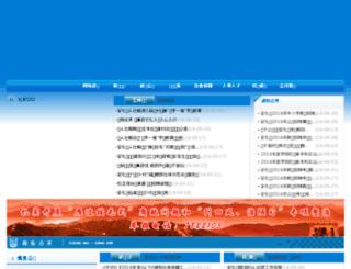 rsj.anhua.gov.cn screenshot