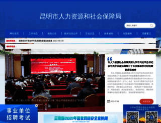 rsj.km.gov.cn screenshot