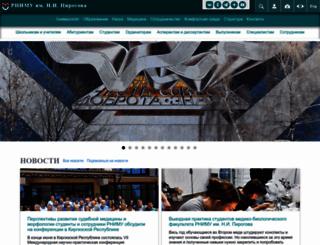 rsmu.ru screenshot