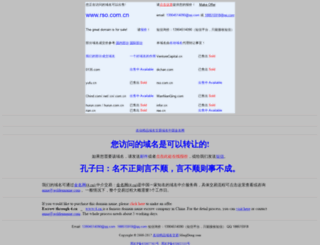 rso.com.cn screenshot