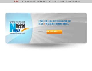 rss.xinhuanet.com screenshot