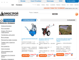 rst.domostroy.com screenshot