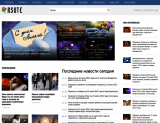 rsute.ru screenshot