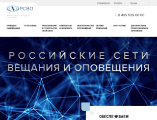 rsvo.ru screenshot
