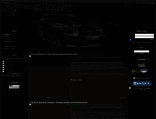 rt-club.at.ua screenshot