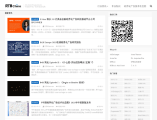 rtbchina.com screenshot