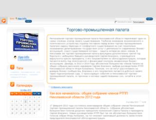 rtpp-info.blog.ru screenshot
