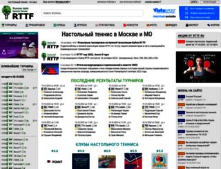 rttf.ru screenshot