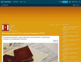 ru-antivisa.livejournal.com screenshot