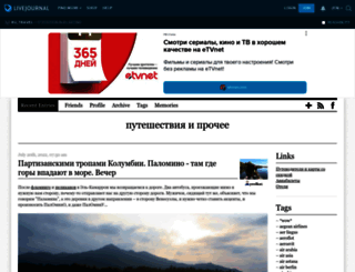 ru-travel.livejournal.com screenshot
