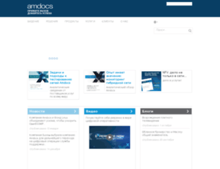 ru.amdocs.com screenshot