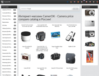ru.camerok.com screenshot