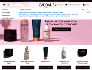ru.caudalie.com screenshot