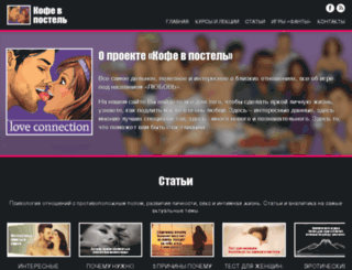 ru.coffeeinbed.info screenshot