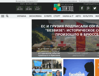 ru.epizod.ua screenshot