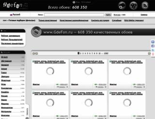 ru.gdefon.com screenshot