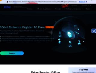 ru.iobit.com screenshot