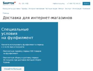 ru.shiptor.com screenshot