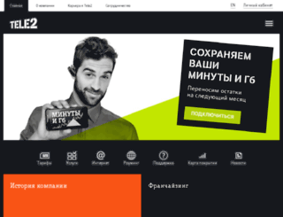 ru.tele2.ru screenshot