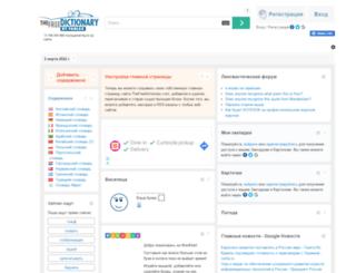 ru.thefreedictionary.com screenshot
