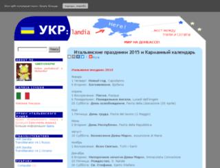 ru.ukrlandia.com.ua screenshot