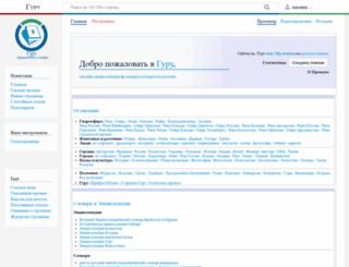 ru.wiguru.org screenshot
