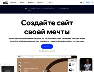 ru.wix.com screenshot