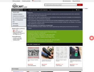 ru.yoycart.com screenshot