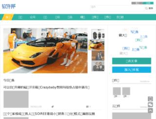 ruanjianbang.com screenshot