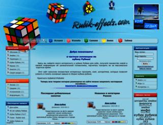 rubik-effects.com screenshot