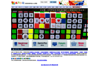 rubik.com.cn screenshot