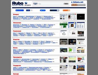 rubo.ru screenshot