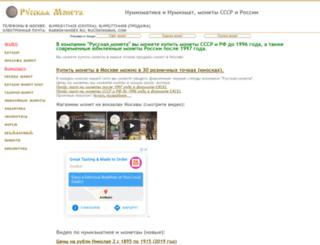 rucoin.ru screenshot