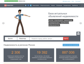 rucountry.ru screenshot