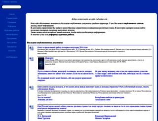rud.exdat.com screenshot