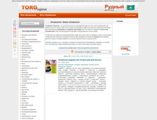 rudnyj.torginform.kz screenshot