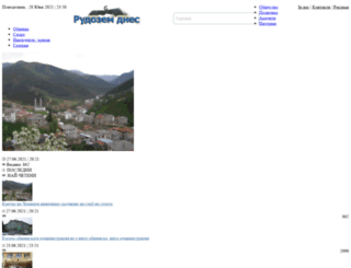 rudozemdnes.bg screenshot