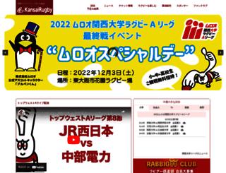 rugby-kansai.or.jp screenshot