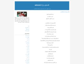 ruhollah70.blogfa.com screenshot