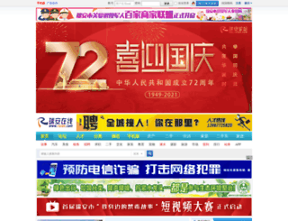 ruian.com screenshot