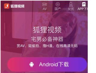 ruifox.net screenshot