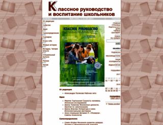ruk.1september.ru screenshot